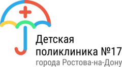 МБУЗ Детская городская поликлиника №17 г. Ростова-на-Дону