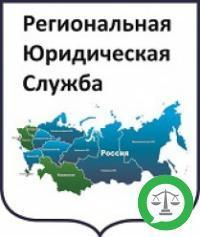 Региональная Юридическая Служба