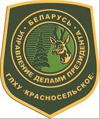 Государственное лесохозяйственное учреждение Красносельское Управление делами Президента Республики Беларусь