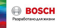 Роберт Бош Саратов