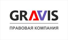 Правовая компания Гравис