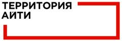 ТЕРРИТОРИЯ АЙТИ