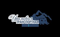 Уральская транспортная компания