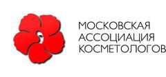 Московская Ассоциация Косметологов