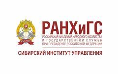Сибирский институт управления – филиал РАНХиГС при Президенте РФ