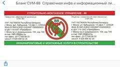 СМУ-88
