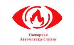 Пожарная автоматика-сервис