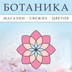 Магазин свежих цветов Ботаника