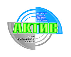 Центр обслуживания бизнеса Актив (ИП Тодорова М.А.)