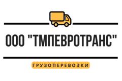 ТМПЕвроТранс