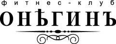 Фитнес-клуб ОнегинЪ
