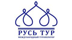 РУСЬ-ТУР