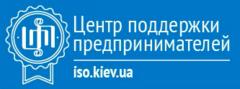 Центр поддержки предпринимателей по вопросам сертификации