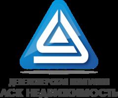 «Девелоперская компания «АСК Недвижимость»
