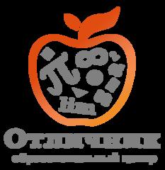 Образовательный центр Отличник