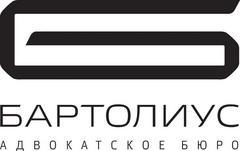 Адвокатское бюро Бартолиус