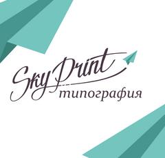 Типография SkyPrint