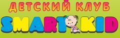 Детский клуб SmartKid