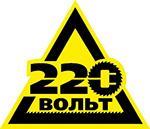 220 Вольт ( ИП Никешин А.А.)