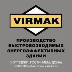 Вирмак