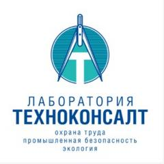 Лаборатория Техноконсалт