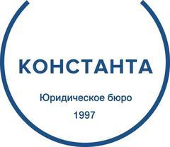 Юридическое бюро Константа