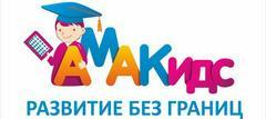 Академия развития интеллекта Амакидс (Петрищева Ирина Александровна)