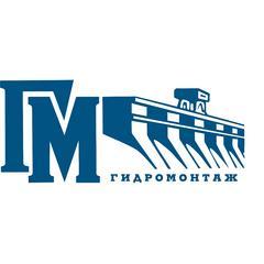 Трест Гидромонтаж