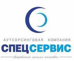 Спецсервис, филиал г. Москва