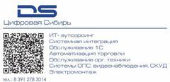 Цифровая Сибирь