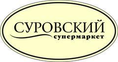 Сеть супермаркетов Суровский, ИП Едаменко Андрей Александрович