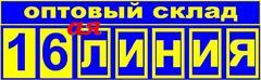 Оптовый склад 16-ая линия, ТМ