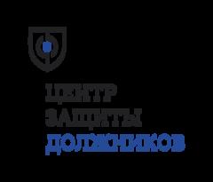 Центр Защиты Должников