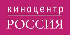 Киноцентр «Россия»