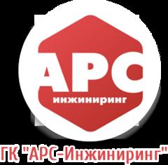 ГК АРС-Инжиниринг