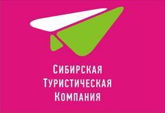 Сибирская туристическая компания