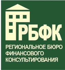Региональное бюро финансового консультирования