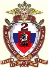 2-ой ОПП ГУ МВД России по г. Москве 4 батальон