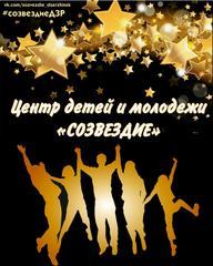 МБУ СДЦ Созвездие