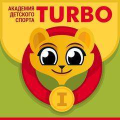 Академия детского спорта TURBO