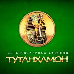 Тутанхамон, Сеть ювелирных салонов