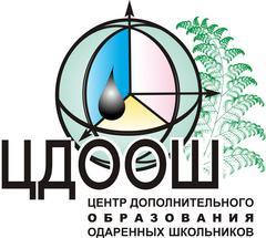 КОГАОУ ДО Центр дополнительного образования одаренных школьников