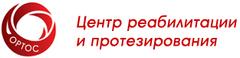 Нейроортопедический центр ОртоС