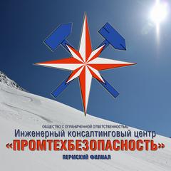 ИКЦ Промтехбезопасность, Пермский филиал