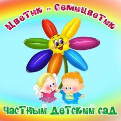 ЧДОУ Центр развития ребенка Цветик -Семицветик