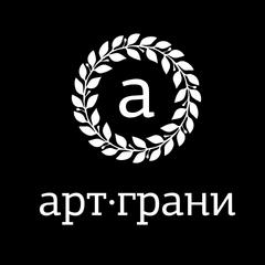 Арт-Грани