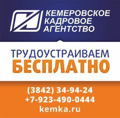 Кемеровское Кадровое Агентство
