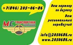 МС Транспортная компания