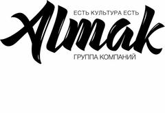 Альмак