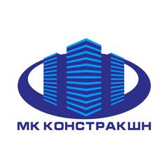МК Констракшн